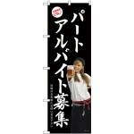 (新)のぼり旗 パートアルバイト募集(黒地) (GNB-2700)