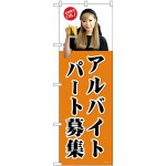 (新)のぼり旗 パートアルバイト募集(茶) (GNB-2701)