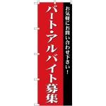 (新)のぼり旗 パート・アルバイト募集(赤) (GNB-2703)
