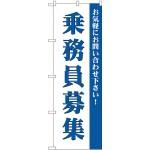 (新)のぼり旗 乗務員募集 (GNB-2712)