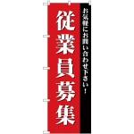 (新)のぼり旗 従業員募集 (GNB-2713)