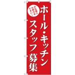 (新)のぼり旗 ホール・キッチンスタッフ募集(赤) (GNB-2717)