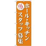 (新)のぼり旗 ホール・キッチンスタッフ募集(茶) (GNB-2718)