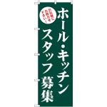 (新)のぼり旗 ホール・キッチンスタッフ募集(緑) (GNB-2719)
