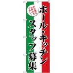 (新)のぼり旗 ホール・キッチンスタッフ募集 (GNB-2720)