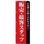 (新)のぼり旗 販売・接客スタッフ募集(赤) (GNB-2724)