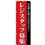 (新)のぼり旗 レジスタッフ募集 (GNB-2727)