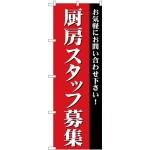 (新)のぼり旗 厨房スタッフ募集 (GNB-2728)
