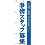 (新)のぼり旗 事務スタッフ募集 (GNB-2729)