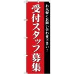 (新)のぼり旗 受付スタッフ募集 (GNB-2730)