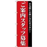 (新)のぼり旗 ご案内スタッフ募集 (GNB-2731)