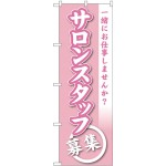 (新)のぼり旗 サロンスタッフ募集 (GNB-2732)