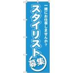 (新)のぼり旗 スタイリスト募集 (GNB-2733)