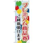 (新)のぼり旗 プレミアム商品券 ご利用頂けます (GNB-2735)