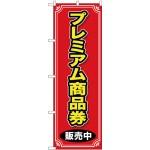 (新)のぼり旗 プレミアム商品券 販売中 (GNB-2736)