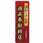 (新)のぼり旗 プレミアム付 商品券取扱店 (GNB-2739)