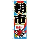 (新)のぼり旗 朝市 (GNB-2747)