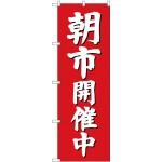 (新)のぼり旗 朝市開催中(赤地) (GNB-2748)