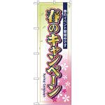 のぼり旗 春のキャンペーン (GNB-2755)
