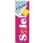 のぼり旗 FINAL Sale! (GNB-2775)