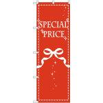のぼり旗 SPECIAL PRICE リボン (GNB-2783)