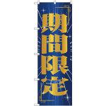 のぼり旗 期間限定 (GNB-2786)