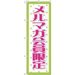 のぼり旗 メルマガ会員限定 (GNB-2787)
