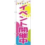のぼり旗 イベント開催中 (GNB-2789)