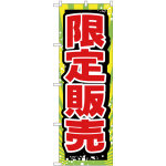 のぼり旗 限定販売 (GNB-2796)