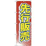 のぼり旗 先行販売 (GNB-2797)