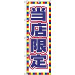 のぼり旗 当店限定 (GNB-2798)