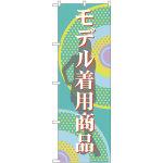 のぼり旗 モデル着用商品 (GNB-2801)
