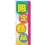 のぼり旗 限定商品 (GNB-2802)