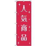 のぼり旗 人気商品 (GNB-2804)