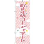 のぼり旗 おすすめコーディネート (GNB-2806)