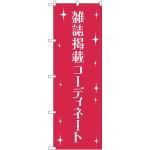 のぼり旗 雑誌掲載コーディネート (GNB-2807)