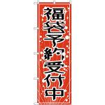 のぼり旗 福袋予約受付中 赤地(GNB-2812)