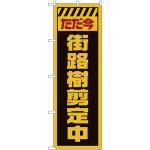 のぼり旗  街路樹剪定中 黄 (GNB-2835)