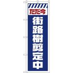 のぼり旗  街路樹剪定中 白 (GNB-2836)