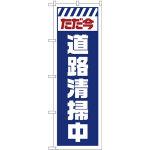 のぼり旗  ただ今道路清掃中 白 (GNB-2840)