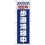 のぼり旗  ただ今歩道清掃中 白 (GNB-2844)