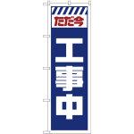 のぼり旗  ただ今工事中 白 (GNB-2848)