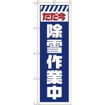 のぼり旗  ただ今除雪作業中 白 (GNB-2856)