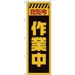 のぼり旗  ただ今作業中 黄 (GNB-2859)