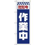 のぼり旗  ただ今作業中 白 (GNB-2860)