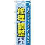 のぼり旗 修理・調整 (GNB-34)