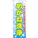 のぼり旗 めがね洗浄 (GNB-35)