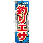 のぼり旗 釣りエサ (GNB-373)