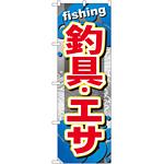 のぼり旗 釣具・エサ (GNB-374)