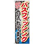 のぼり旗 バスフィッシング (GNB-382)